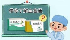 血塞通是什么药组成的?