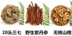 三七丹参山楂粉怎样吃_配方比例